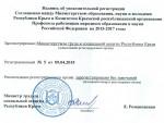 Регистрационный №5 от 09.04.2015г.