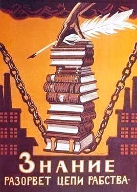 Знание-Сила