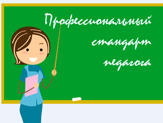 профстандарт-педагога-2017