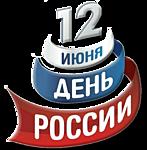 12 ИЮНЯ!!!
