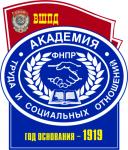 Академия_труда_и_социальных_отношений