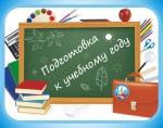 podgotovka_k_uchebnomu_godu