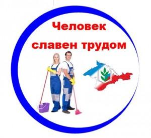 Логотип акции Человек славен трудом