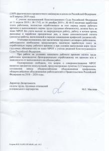 Минтруд РФ 001