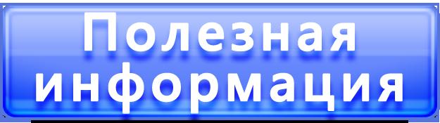 poleznaya-informaciya-300