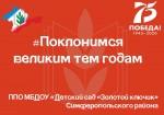 ППО МБДОУ «Детского сада «Золотой ключик»