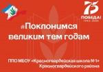 ППО МБОУ «Красногвардейская школа №1»