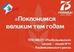 ППО МБОУ «Раздольненская  школа – лицей №1»