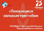 ППО МБДОУ «Детский сад «Ивушка» Поклонимся великим тем годам