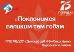 ППО МБДОУ «Детский сад №5 «Соколёнок»