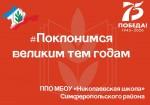 ППО МБОУ «Николаевская школа»