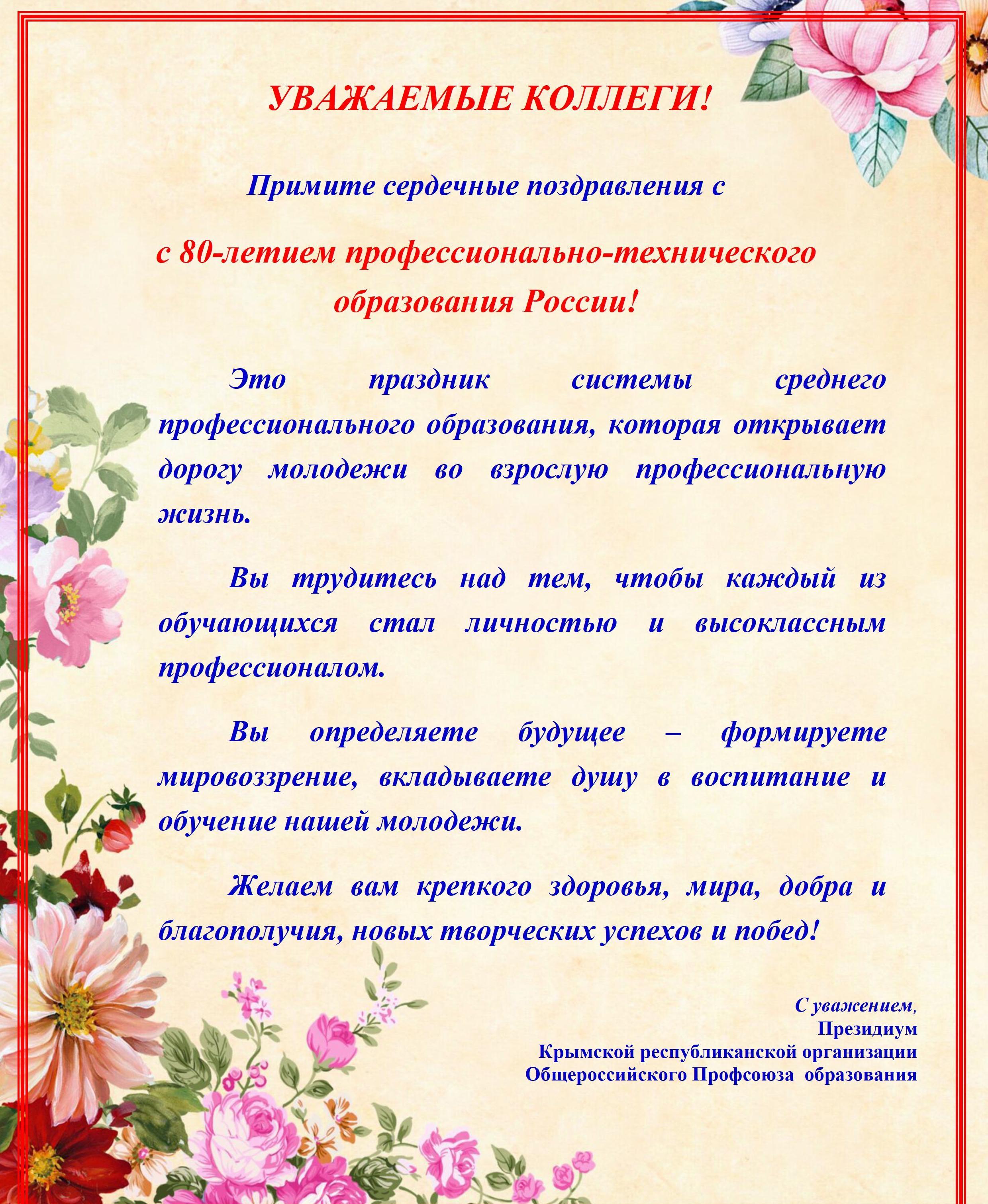 80-лет спо 4